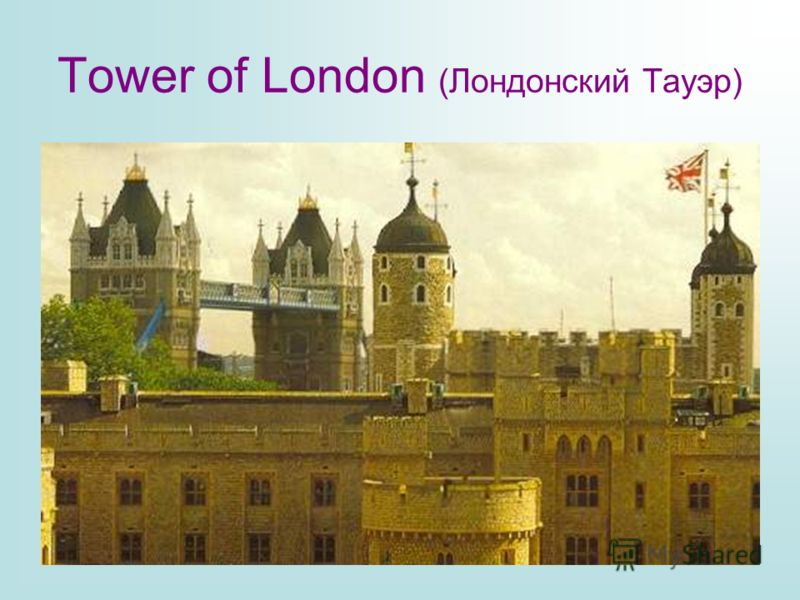 Tower of London (Лондонский Тауэр)