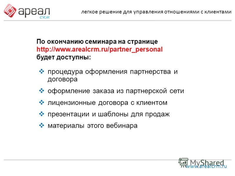 легкое решение для управления отношениями с клиентами www.arealcrm.ru процедура оформления партнерства и договора оформление заказа из партнерской сети лицензионные договора с клиентом презентации и шаблоны для продаж материалы этого вебинара По окон