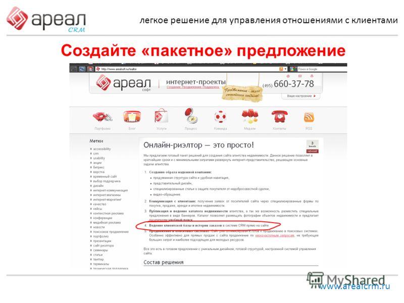 легкое решение для управления отношениями с клиентами www.arealcrm.ru Создайте «пакетное» предложение