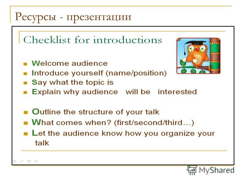 Ресурсы - презентации