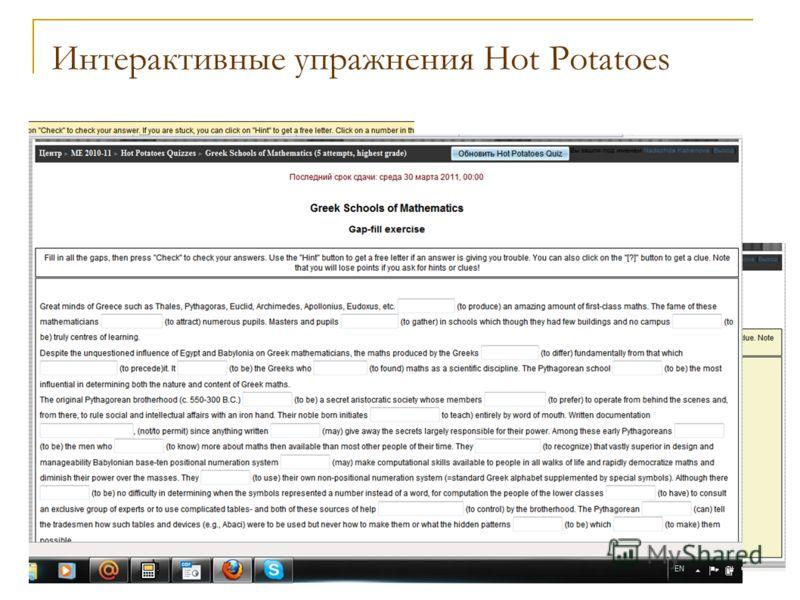 Интерактивные упражнения Hot Potatoes