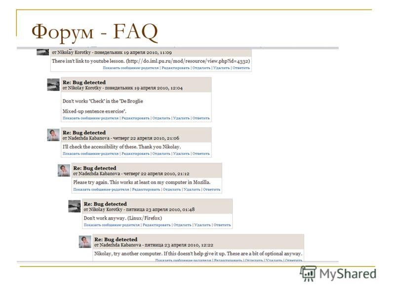 Форум - FAQ