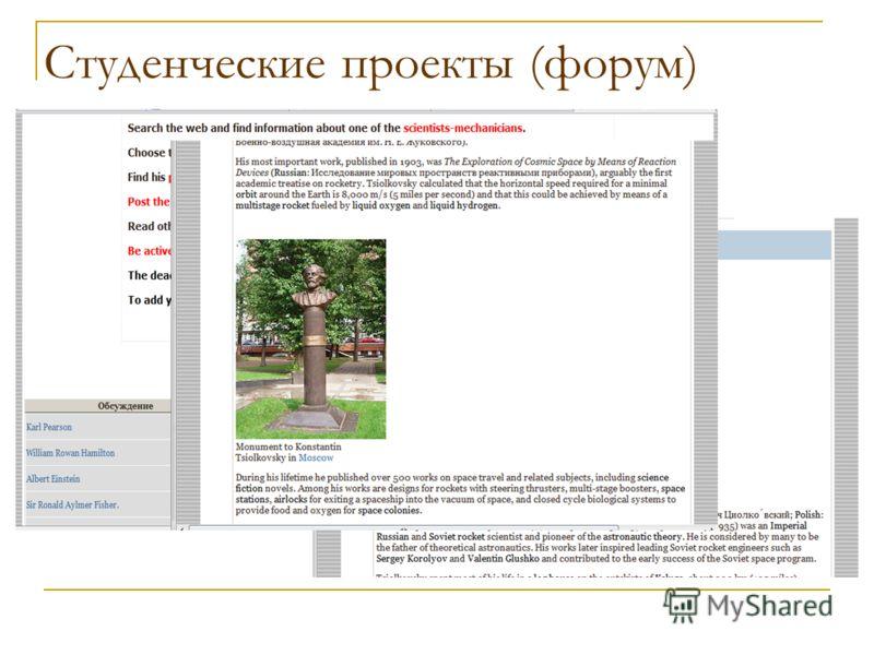 Студенческие проекты (форум)