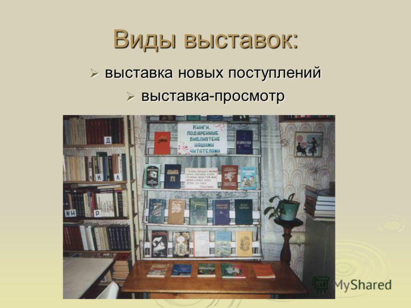 Виды выставок: выставка новых поступлений выставка новых поступлений выставка-просмотр выставка-просмотр