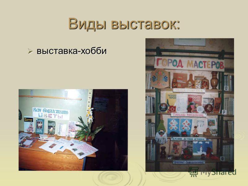 Виды выставок: выставка-хобби выставка-хобби