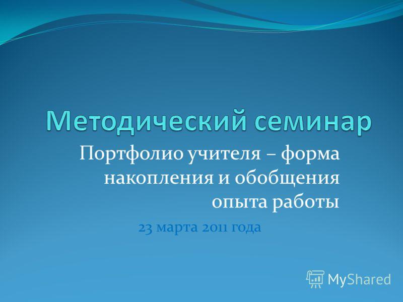 Портфолио учителя – форма накопления и обобщения опыта работы 23 марта 2011 года