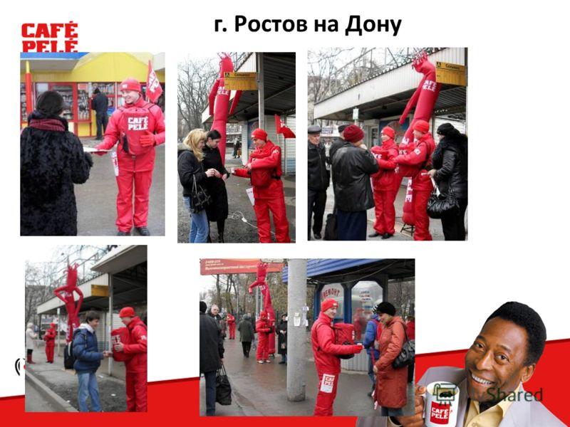 г. Ростов на Дону