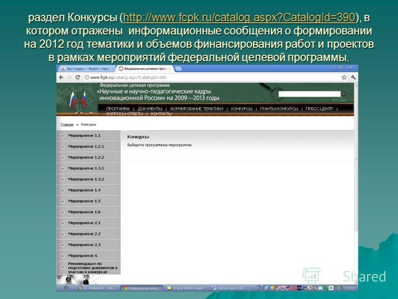 раздел Конкурсы (http://www.fcpk.ru/catalog.aspx?CatalogId=390), в котором отражены информационные сообщения о формировании на 2012 год тематики и объемов финансирования работ и проектов в рамках мероприятий федеральной целевой программы. http://www.