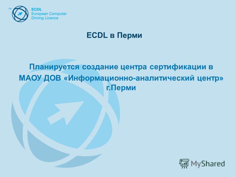 ECDL в Перми Планируется создание центра сертификации в МАОУ ДОВ «Информационно-аналитический центр» г.Перми