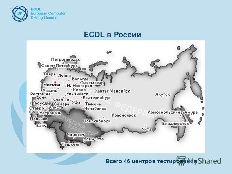 ECDL в России Всего 46 центров тестирования