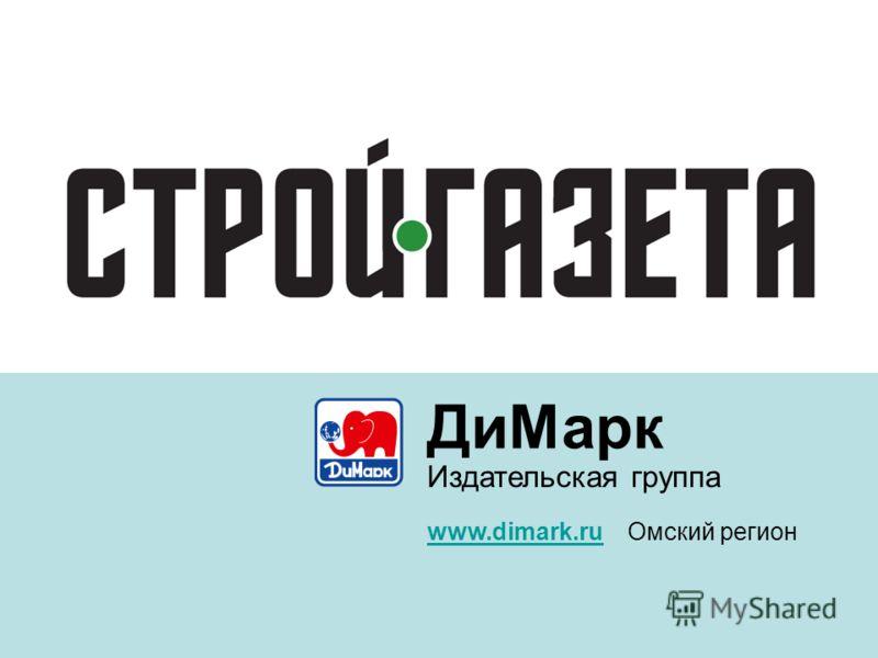 www.dimark.ruОмский регион ДиМарк Издательская группа