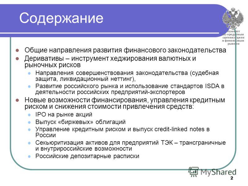 2 Содержание Общие направления развития финансового законодательства Деривативы – инструмент хеджирования валютных и рыночных рисков Направления совершенствования законодательства (судебная защита, ликвидационный неттинг), Развитие российского рынка