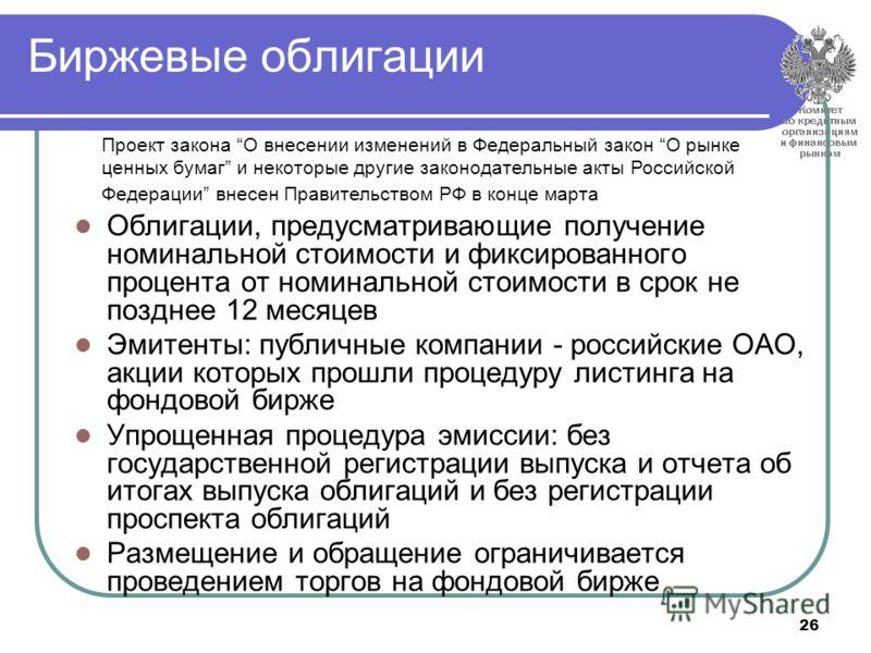 26 Биржевые облигации Облигации, предусматривающие получение номинальной стоимости и фиксированного процента от номинальной стоимости в срок не позднее 12 месяцев Эмитенты: публичные компании - российские ОАО, акции которых прошли процедуру листинга