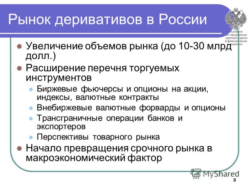 3 Рынок деривативов в России Увеличение объемов рынка (до 10-30 млрд долл.) Расширение перечня торгуемых инструментов Биржевые фьючерсы и опционы на акции, индексы, валютные контракты Внебиржевые валютные форварды и опционы Трансграничные операции ба