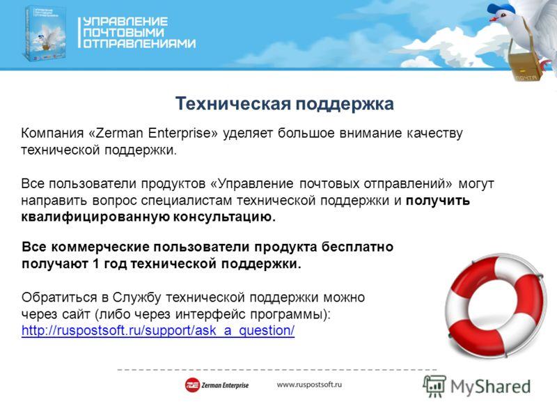 Техническая поддержка Компания «Zerman Enterprise» уделяет большое внимание качеству технической поддержки. Все пользователи продуктов «Управление почтовых отправлений» могут направить вопрос специалистам технической поддержки и получить квалифициров