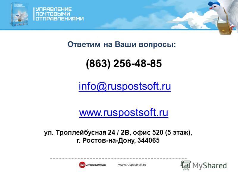 Ответим на Ваши вопросы: (863) 256-48-85 info@ruspostsoft.ru www.ruspostsoft.ru ул. Троллейбусная 24 / 2В, офис 520 (5 этаж), г. Ростов-на-Дону, 344065
