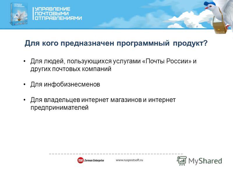 Для кого предназначен программный продукт? Для людей, пользующихся услугами «Почты России» и других почтовых компаний Для инфобизнесменов Для владельцев интернет магазинов и интернет предпринимателей