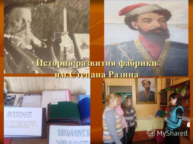 История развития фабрики им.Степана Разина