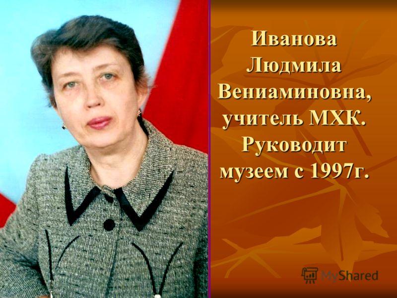 Иванова Людмила Вениаминовна, учитель МХК. Руководит музеем с 1997г.
