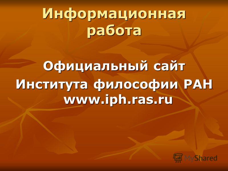 Информационная работа Официальный сайт Института философии РАН www.iph.ras.ru