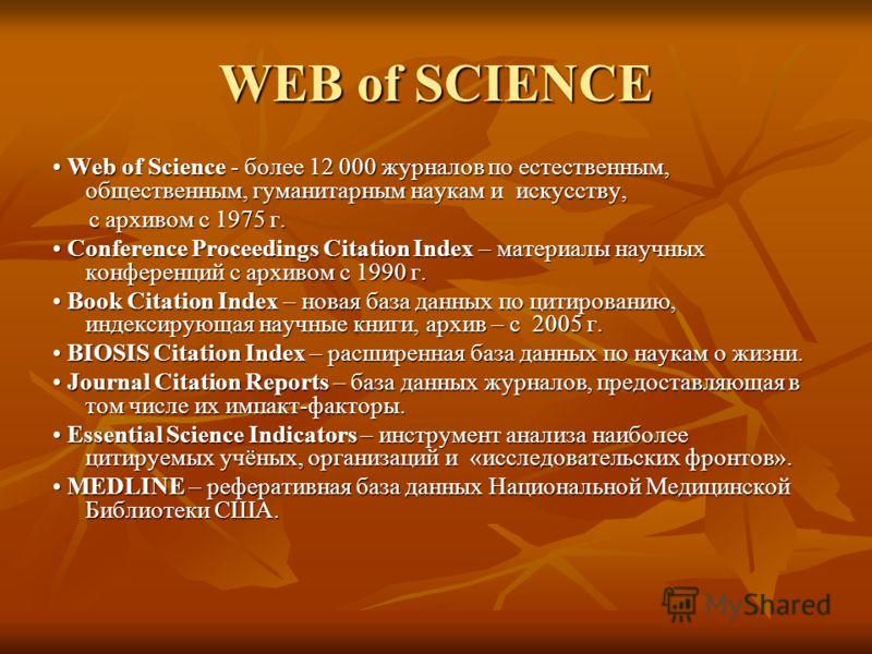 WEB of SCIENCE Web of Science - более 12 000 журналов по естественным, общественным, гуманитарным наукам и искусству, Web of Science - более 12 000 журналов по естественным, общественным, гуманитарным наукам и искусству, с архивом с 1975 г. с архивом