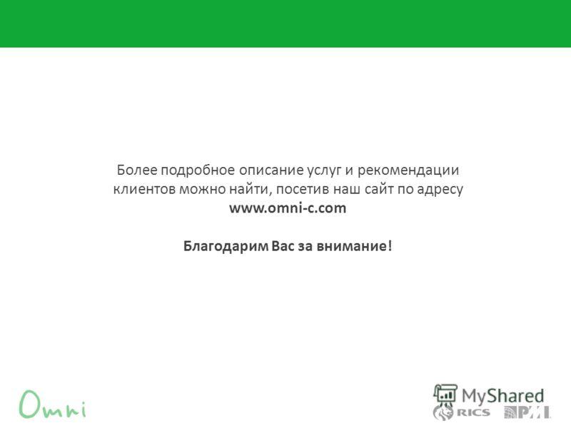 Более подробное описание услуг и рекомендации клиентов можно найти, посетив наш сайт по адресу www.omni-c.com Благодарим Вас за внимание!