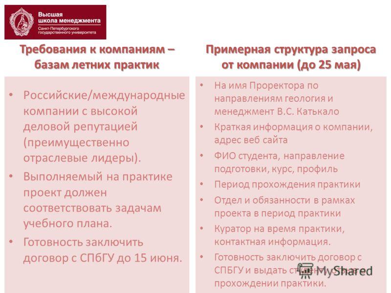 Требования к компаниям – базам летних практик Российские/международные компании с высокой деловой репутацией (преимущественно отраслевые лидеры). Выполняемый на практике проект должен соответствовать задачам учебного плана. Готовность заключить догов