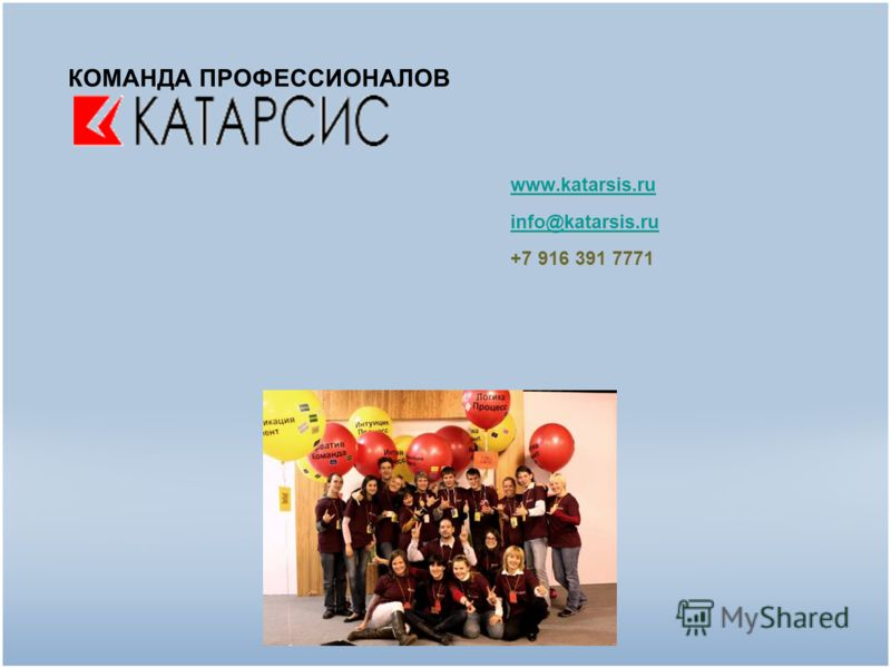 www.katarsis.ru info@katarsis.ru +7 916 391 7771 КОМАНДА ПРОФЕССИОНАЛОВ