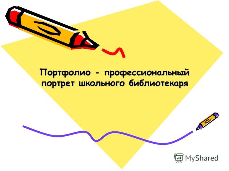 Портфолио - профессиональный портрет школьного библиотекаря