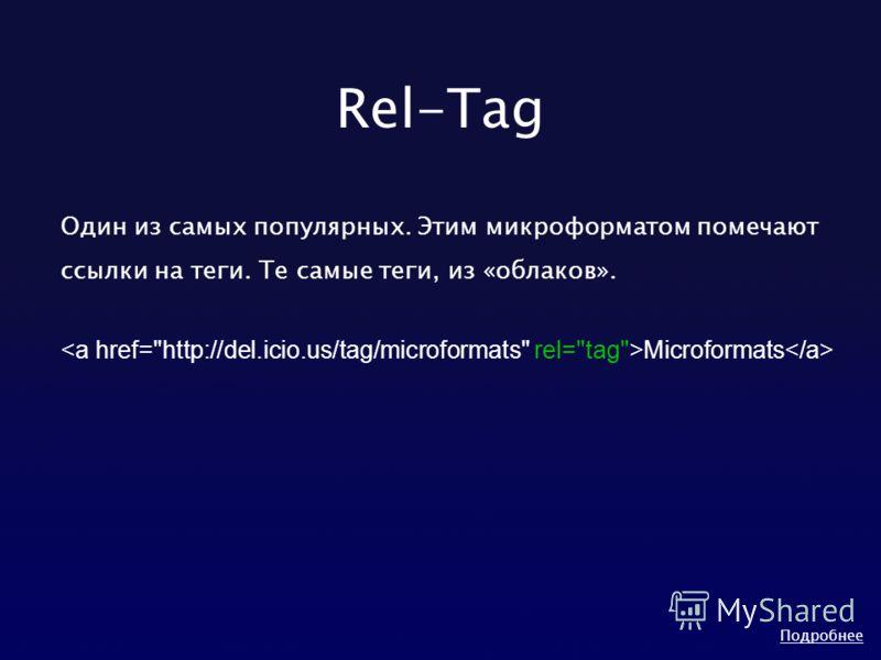Rel-Tag Один из самых популярных. Этим микроформатом помечают ссылки на теги. Те самые теги, из «облаков». Microformats Подробнее