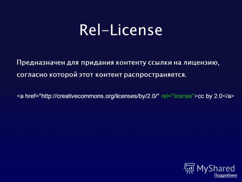 Rel-License Предназначен для придания контенту ссылки на лицензию, согласно которой этот контент распространяется. cc by 2.0 Подробнее
