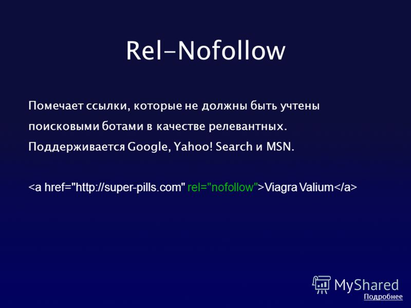 Rel-Nofollow Помечает ссылки, которые не должны быть учтены поисковыми ботами в качестве релевантных. Поддерживается Google, Yahoo! Search и MSN. Viagra Valium Подробнее