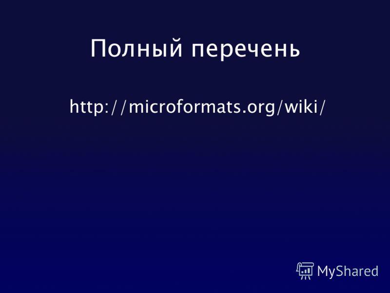 Полный перечень http://microformats.org/wiki/