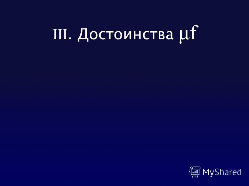 III. Достоинства μf