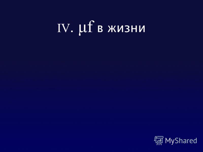 IV. μf в жизни