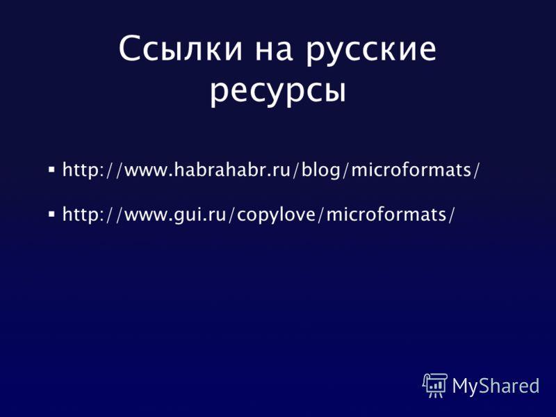 Ссылки на русские ресурсы http://www.habrahabr.ru/blog/microformats/ http://www.gui.ru/copylove/microformats/