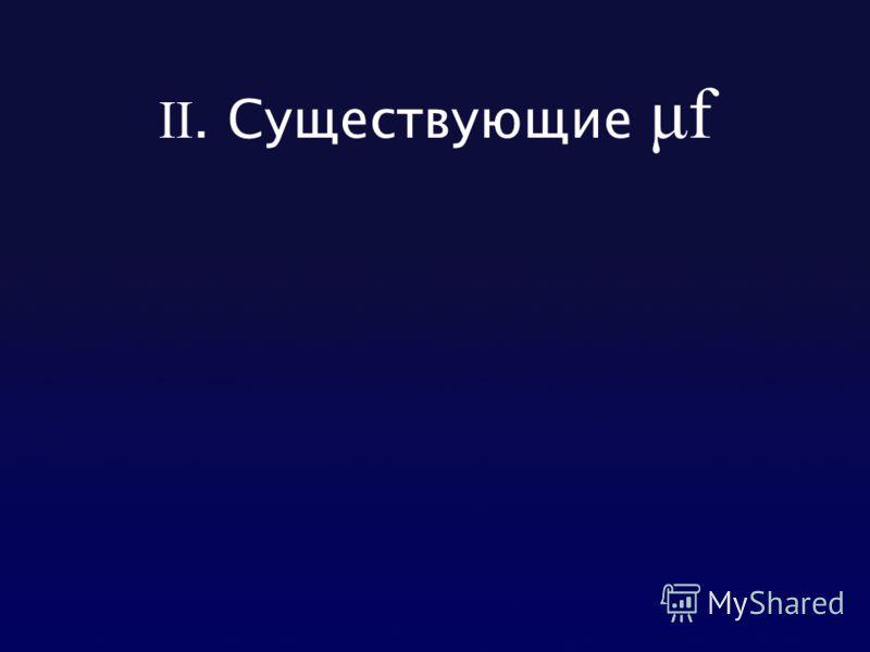 II. Существующие μf