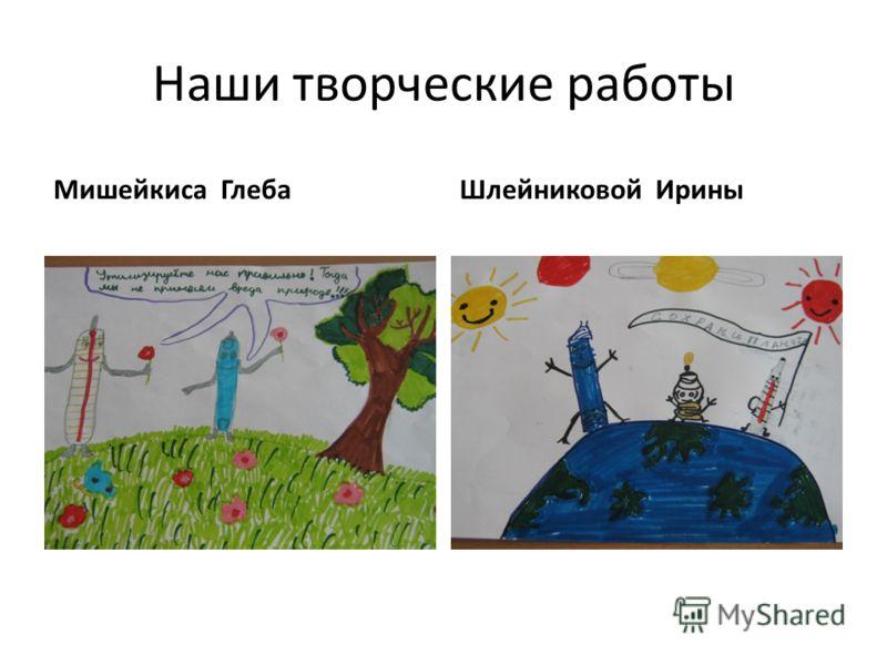 Наши творческие работы Мишейкиса Глеба Шлейниковой Ирины