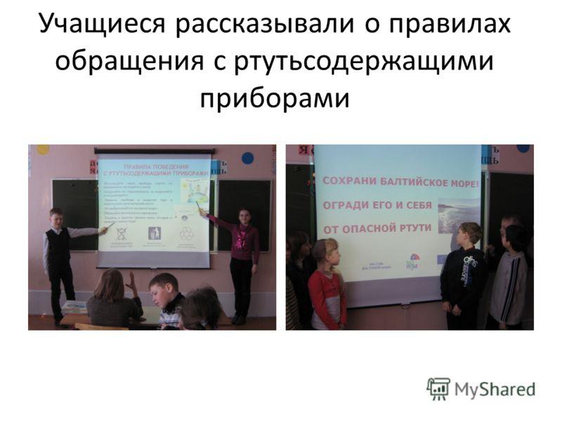 Учащиеся рассказывали о правилах обращения с ртутьсодержащими приборами