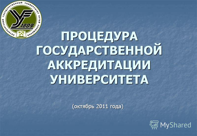 ПРОЦЕДУРА ГОСУДАРСТВЕННОЙ АККРЕДИТАЦИИ УНИВЕРСИТЕТА (октябрь 2011 года)