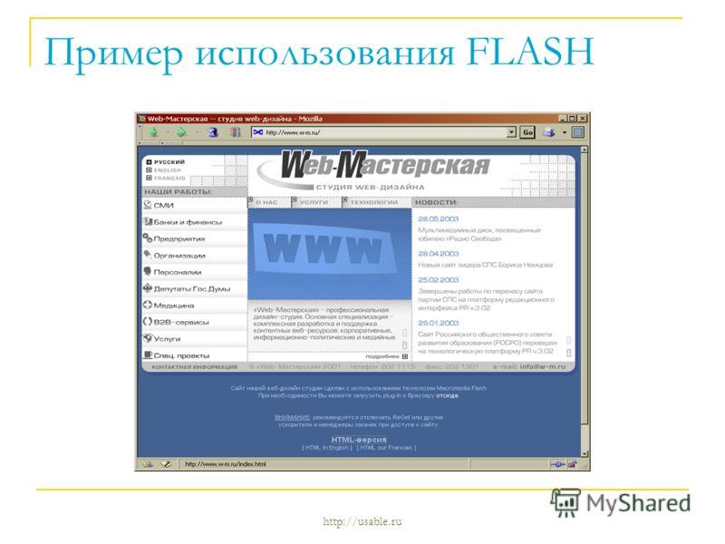 http://usable.ru Пример использования FLASH