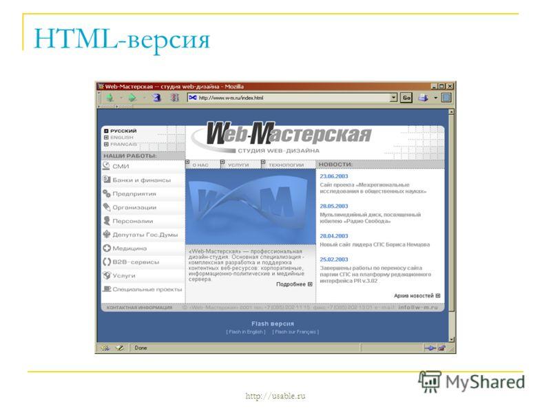 http://usable.ru HTML-версия