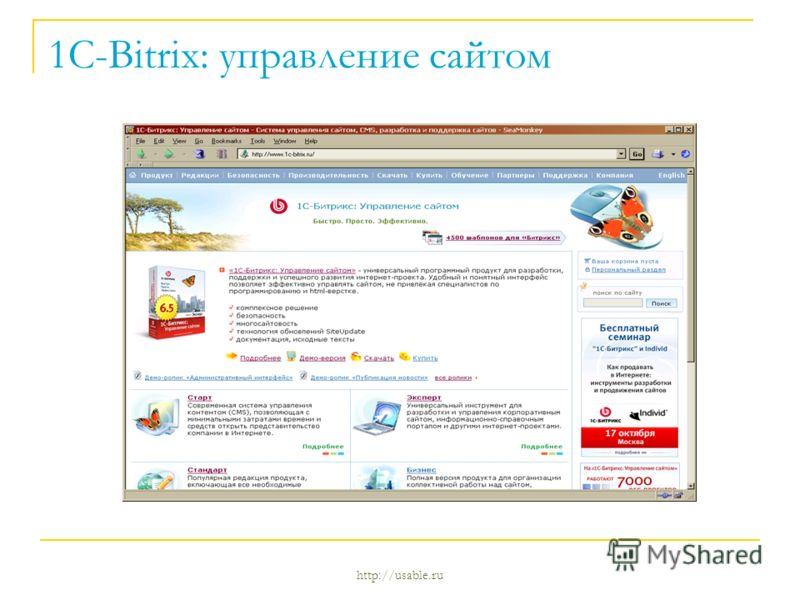http://usable.ru 1С-Bitrix: управление сайтом