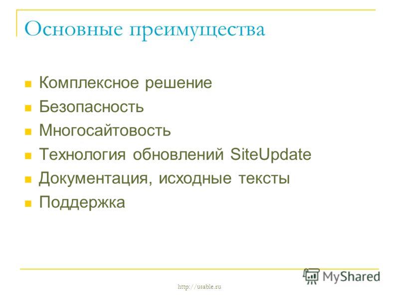 http://usable.ru Основные преимущества Комплексное решение Безопасность Многосайтовость Технология обновлений SiteUpdate Документация, исходные тексты Поддержка