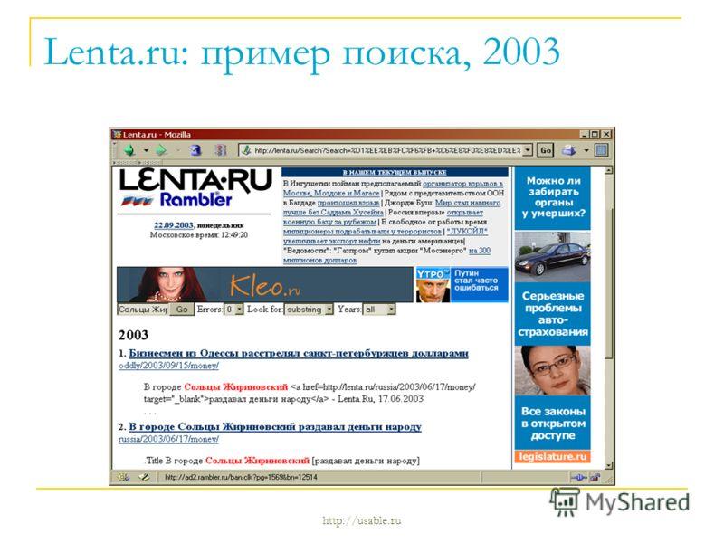 http://usable.ru Lenta.ru: пример поиска, 2003