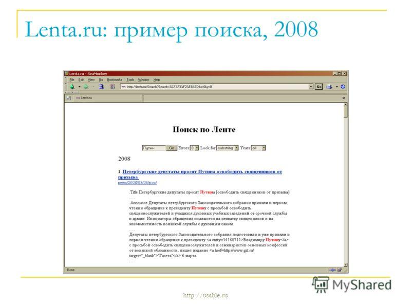 http://usable.ru Lenta.ru: пример поиска, 2008