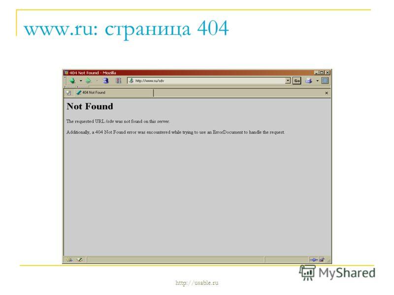 http://usable.ru www.ru: страница 404