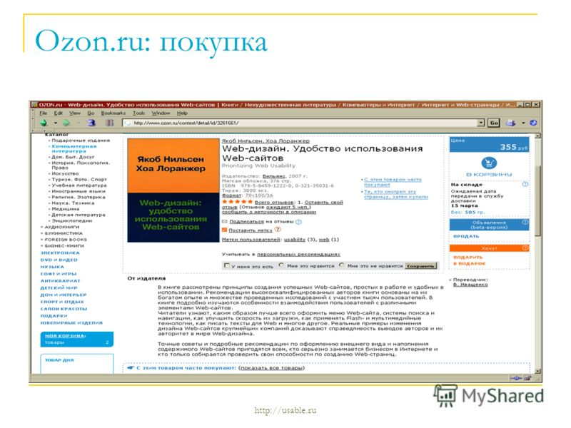 http://usable.ru Ozon.ru: покупка