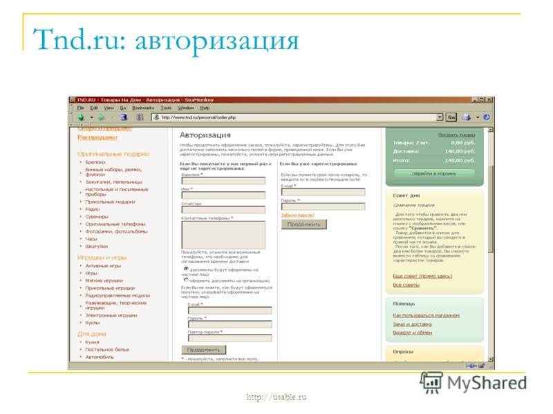 http://usable.ru Tnd.ru: авторизация