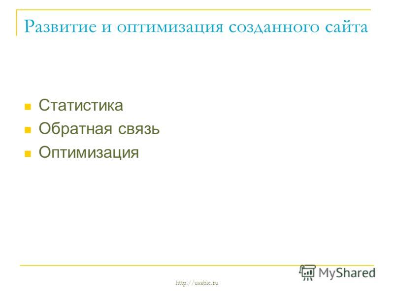 http://usable.ru Развитие и оптимизация созданного сайта Статистика Обратная связь Оптимизация